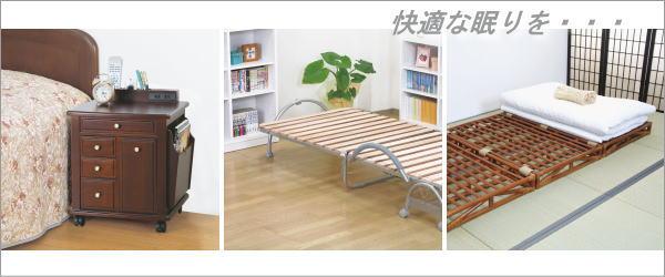寝室家具/ベッド/ドレッサー/収納/インテリア家具・雑貨DOORS