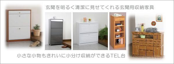 玄関収納/下駄箱/シューズボックス/TEL台/FAX台/すきま家具/すきま収納/インテリア家具・雑貨DOORS